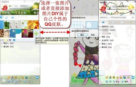 qq2011个性外观_皮肤设计、字体设计、标签设计;QQ2011——我的QQ我设计