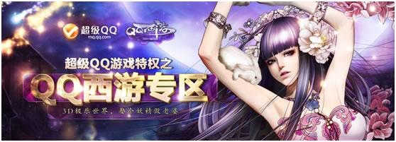 qq西游还魂丹_超级QQ再添新游戏特权 即日起超级QQ用户独享QQ西游礼包特权