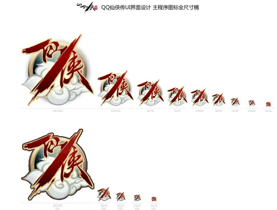 qq仙侠传百度贴吧_QQ仙侠传研发日记,客户端图标的像素世界