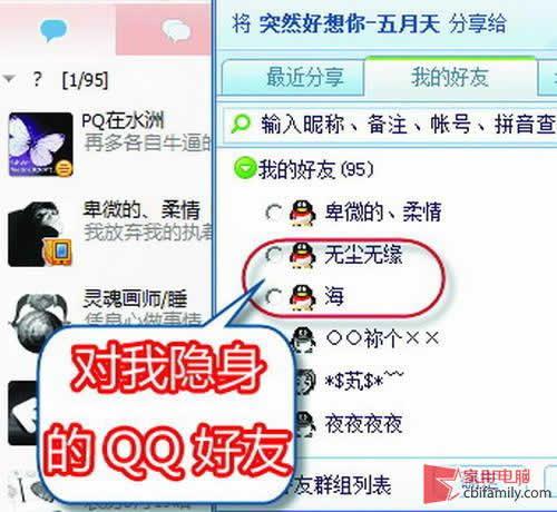 查找qq隐身好友_通过QQ音乐分享的好友列表查找对我隐身的QQ好友