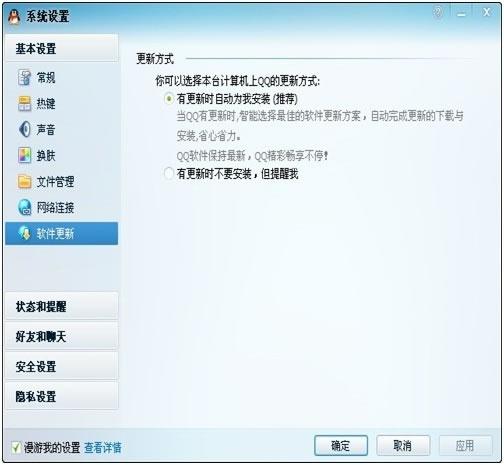 下载qq2011管家_安装qq2011版_qq2009_qq2002_qq2012